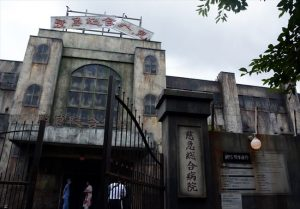 Haunted Hospital, Fuji-Q Highland. Mt. Fuji
