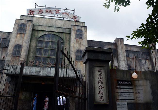 Haunted Hospital, Fuji-Q Highland. Mt. Fuji